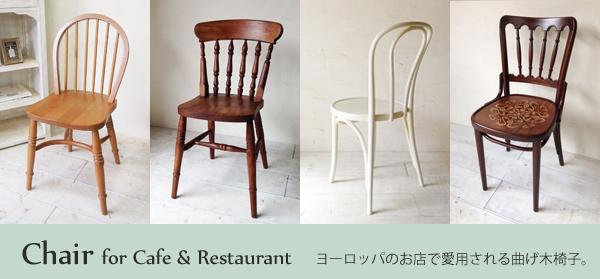 カフェやレストラン向けの椅子チェア@大阪関西東京