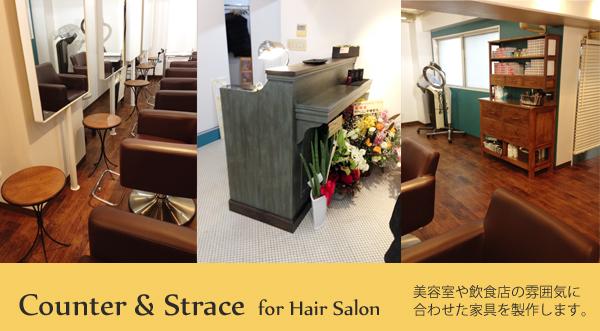 大阪東京で店舗什器店舗家具製作ならGaceFurniture