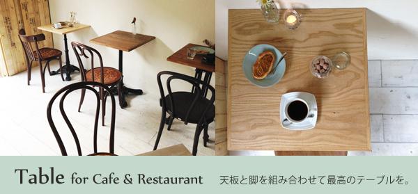 飲食店向けの鉄脚テーブル専門店@大阪関西東京
