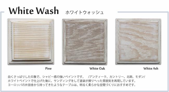 ホワイトウォッシュのパインテーブル天板カラーサンプル