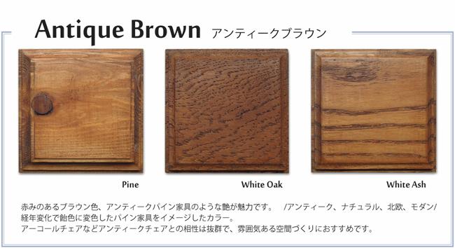 アンティークブラウン色のパインテーブル天板カラーサンプル