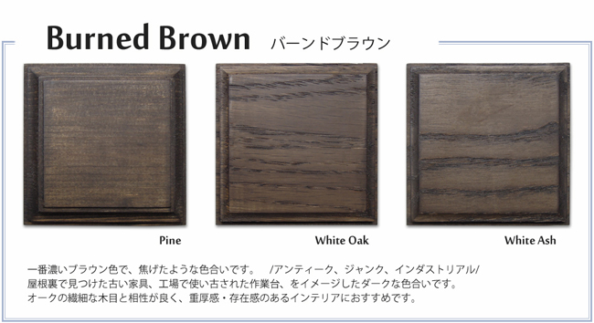 ダークブラウン色のパインテーブル天板カラーサンプル