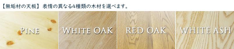 4種類の無垢材から天板を選べるオーダーメイドテーブル